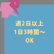 週○日以上1日○時間~OK